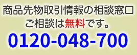 0120-048-700